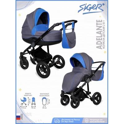 Коляска детская 2 в 1 Siger Adelante, т.серый/синий